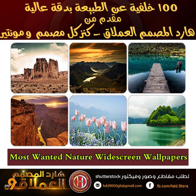 100 خلفية عن الطبيعة بدقة عالية Most Wanted Nature Widescreen Wallpapers مجموعة من الخلفيات عالية الدقة عن الطبيعة الخلاب Widescreen Wallpaper Nature Wallpaper