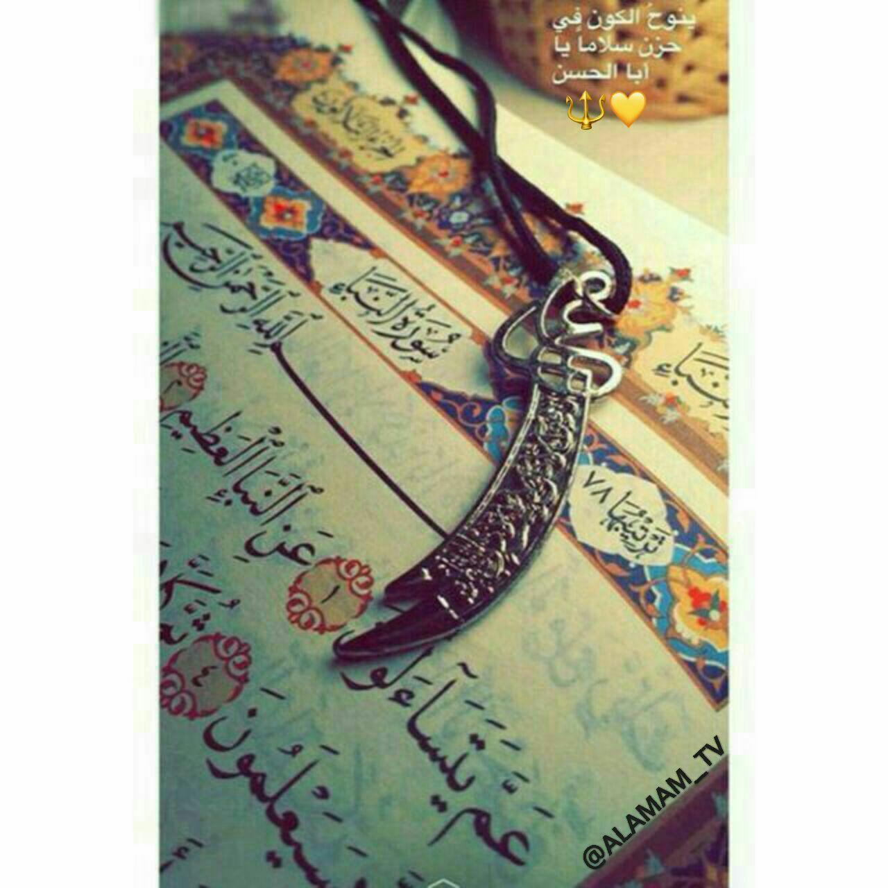 يا علي Personalized Items Muharram Alhamdulillah