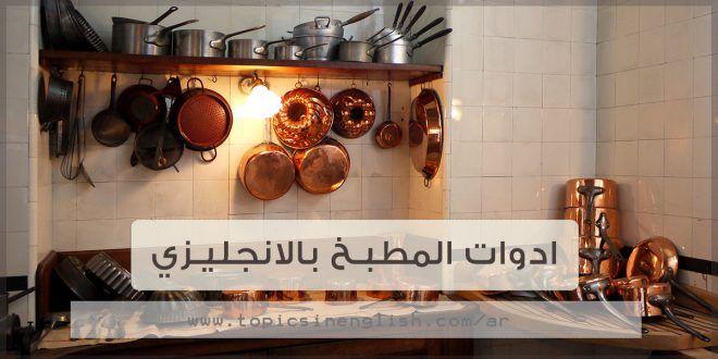 ادوات المطبخ بالانجليزي With Images Home Decor Decor Novelty Sign