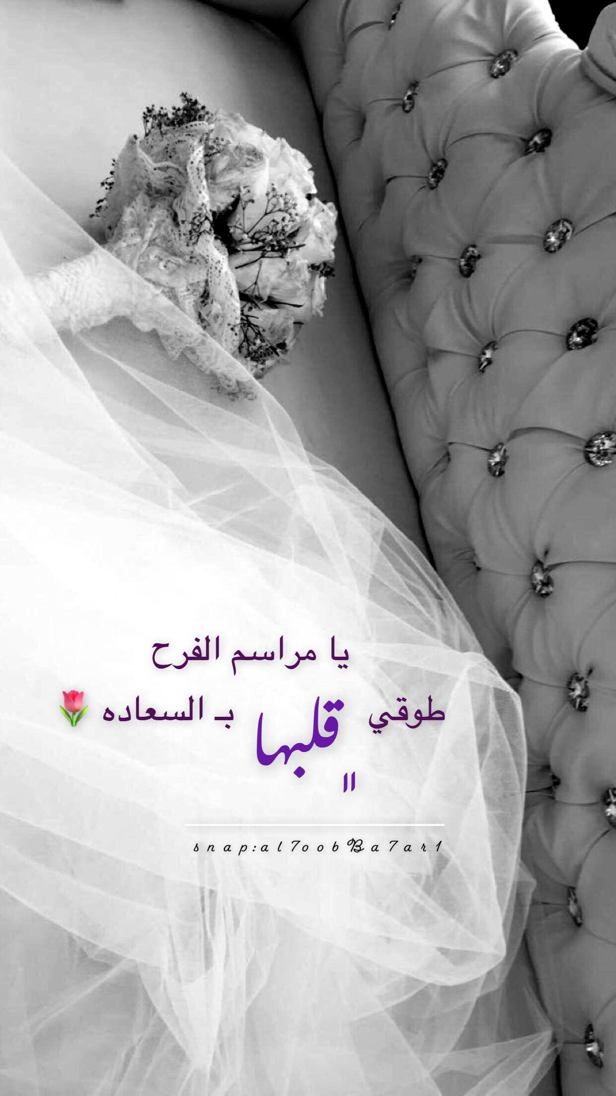 همسة يا مراسم الفرح طوقي قلبها بـ السعاده تصويري تصويري سناب تصميمي تصميم Wedding Cards Images Love Quotes For Wedding Luxury Wedding Decor