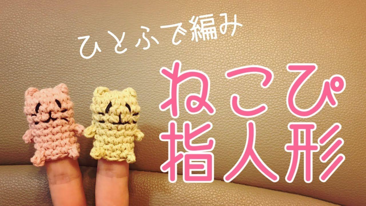 ねこぴの指人形の編み方 一筆編みで あみぐるみにもなるよ youtube あみぐるみ 編み 図 あみぐるみ 猫 編み方