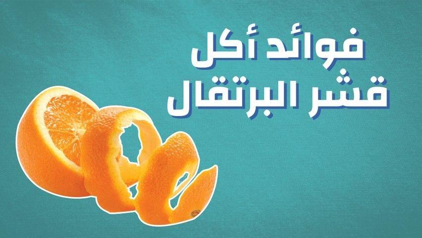 فوائد أكل قشر البرتقال Fruit Orange Food