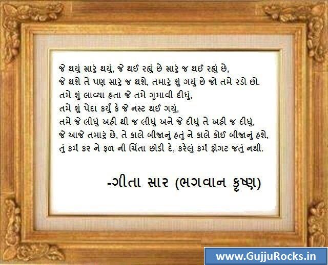 gita-saar | QUOTES ❅GUJARATI SUVICHAR ❅ | Home decor