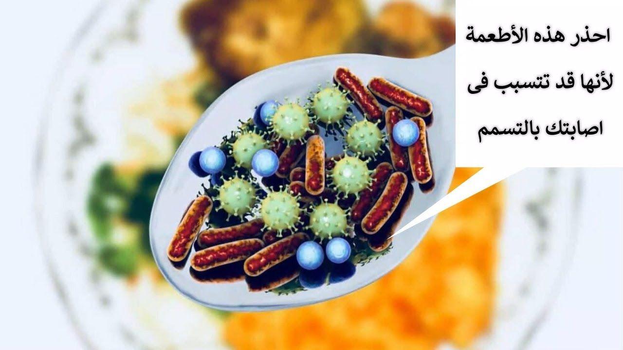 8 أطعمة قد تصيبك بالتسمم احذر هذه الأطعمة لأنها قد تتسبب فى اصابتك بالتسمم Food Breakfast Acai Bowl
