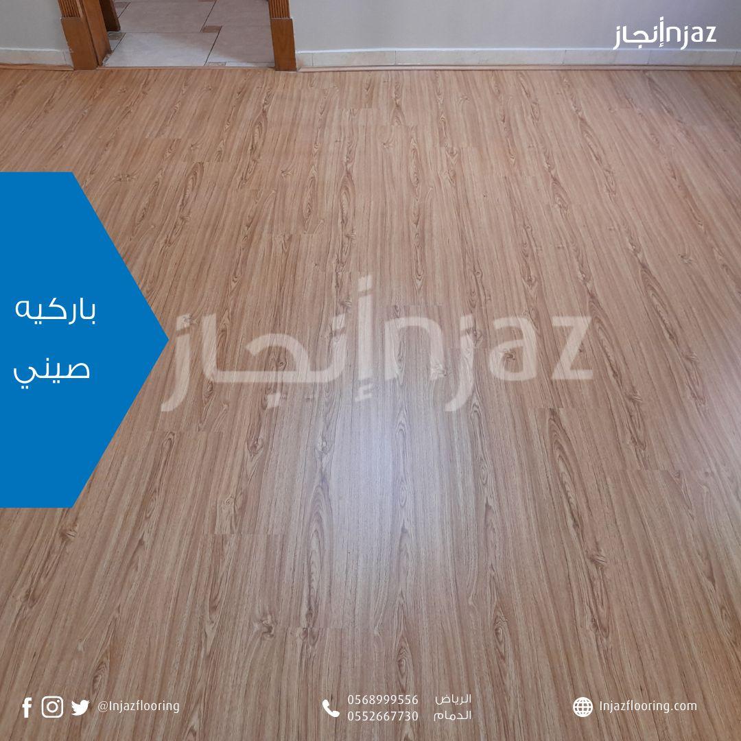 باركيه صيني خشبي Flooring Hardwood Floors Hardwood