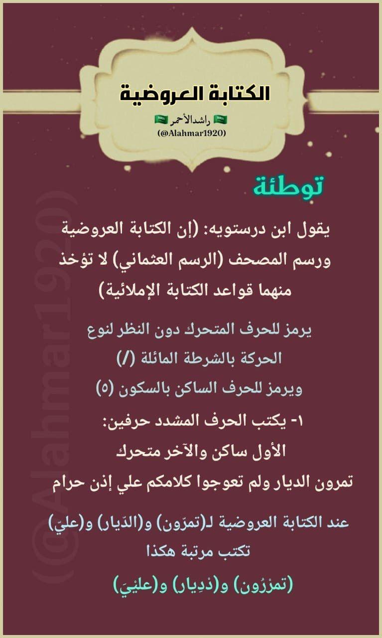 Pin By Soso On علم العروض Arabic Langauge Arabic Language Language