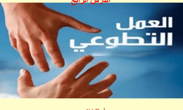 حل درس العمل التطوعي مع الحل لغة عربية صف سادس فصل أول Https Ift Tt 3bptnye Blog Posts Blog Post