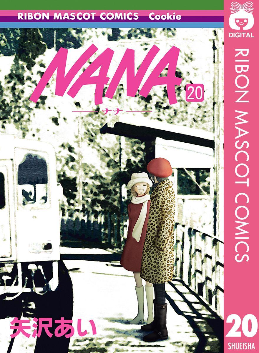 NANA / 矢澤愛 | Nana,現在病気のため休載しているのです。1999年から『Cookie』にて連載, その続きがどうなっているのか? 非常に気になります。今年こそは連載を再開をしてほしいなと感じています。これまでにも豪華キャストでの映畫化やテレビアニメ化, Nana osaki, Nana ナナ