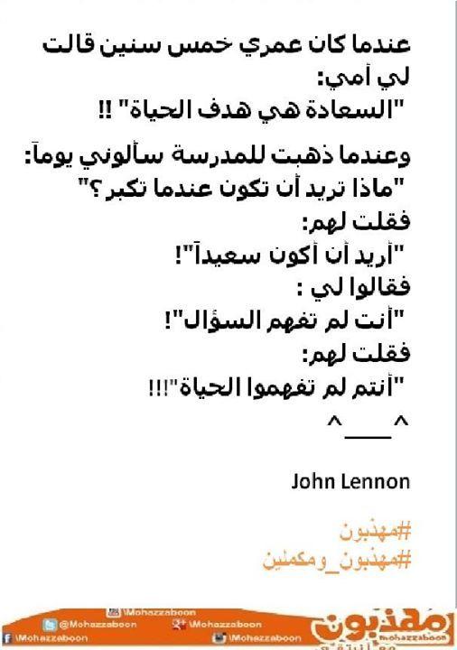 مهذ بون Timeline Photos Facebook John Lennon Lennon Photo