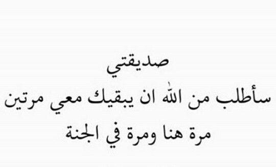 صديقتي Friends Quotes Words Quotes Short Quotes Love
