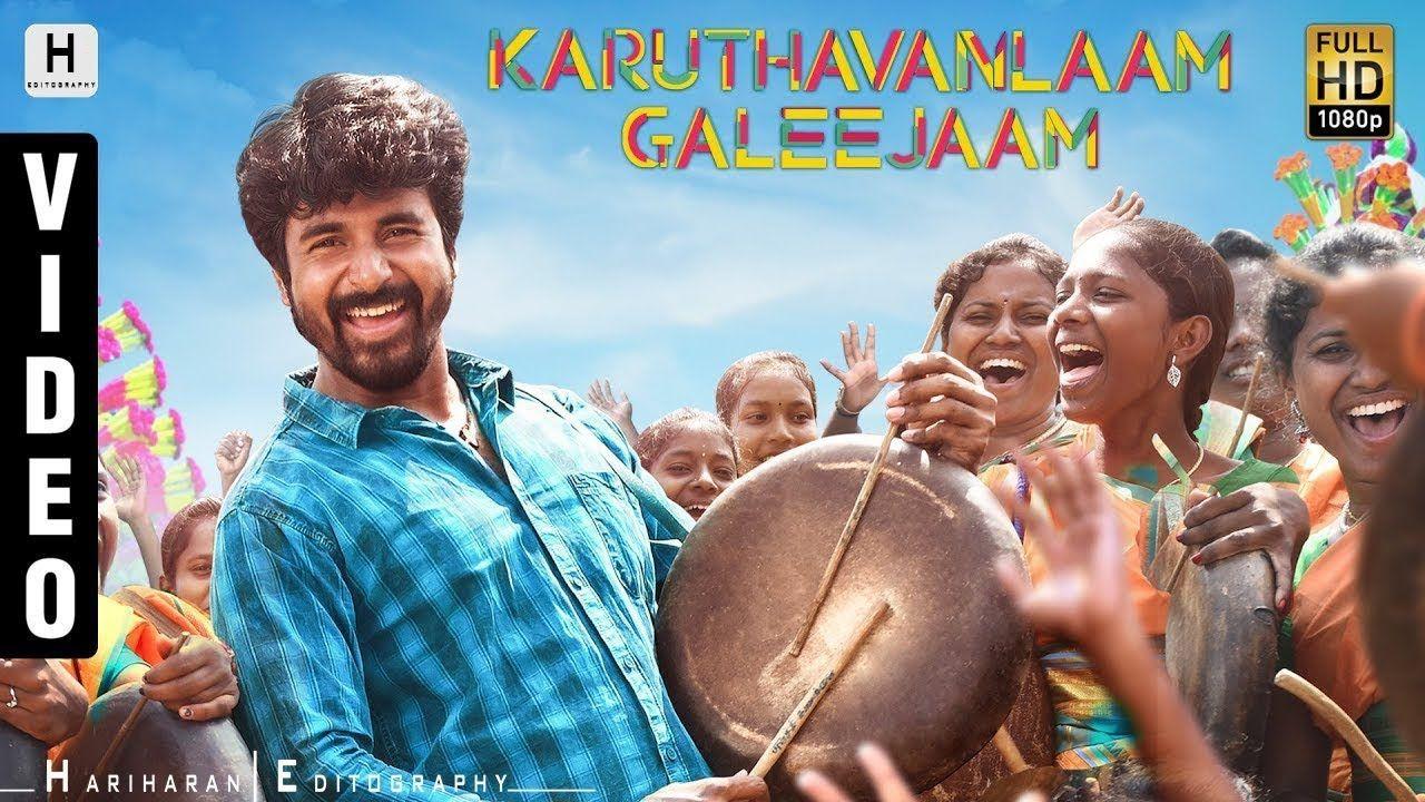 Velaikkaran - Karuthavanlaam Galeejaam Video Song | Sivakarthikeyan ...
