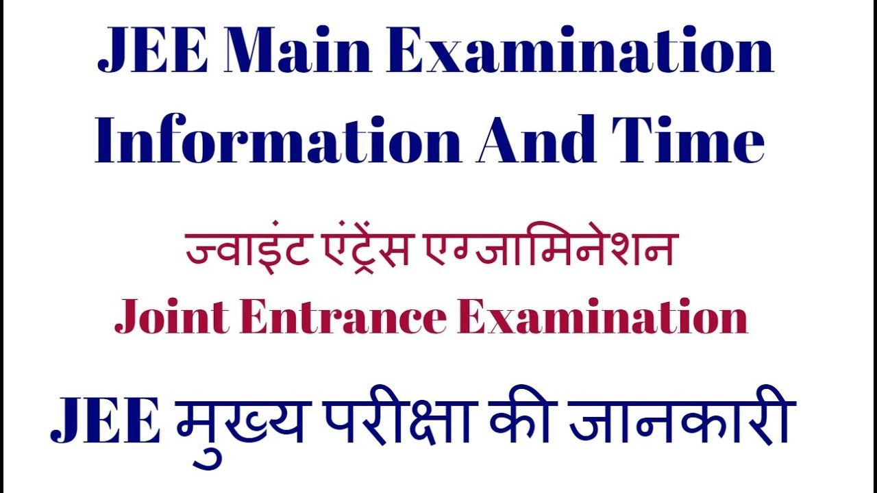 Jee Main Exam Full Detail And Information Jee ज ईई ए ट र स म ख य पर क ष Motivation To Focus Study