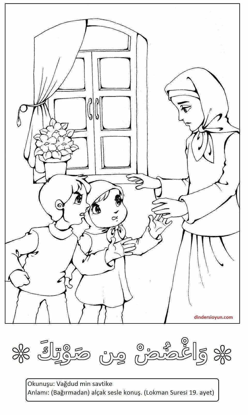 Pin By Lamya Otmane On روضة اطفال Islamic Kids Activities Islam For Kids Islamic Kids Craft