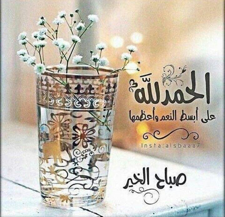 الحمد لله صباحكم يزهوا بقلب الطيب ملئ السعادة Good Morning Greeting Cards Good Morning Images Flowers Beautiful Morning Messages