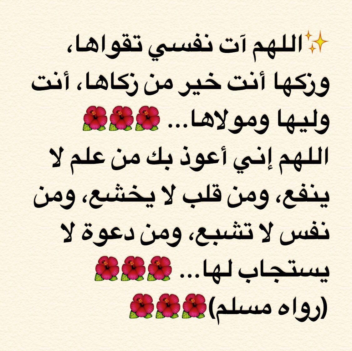 Desertrose من دعاء نبينا محمد صلى الله عليه وسلم Arabic Calligraphy Calligraphy