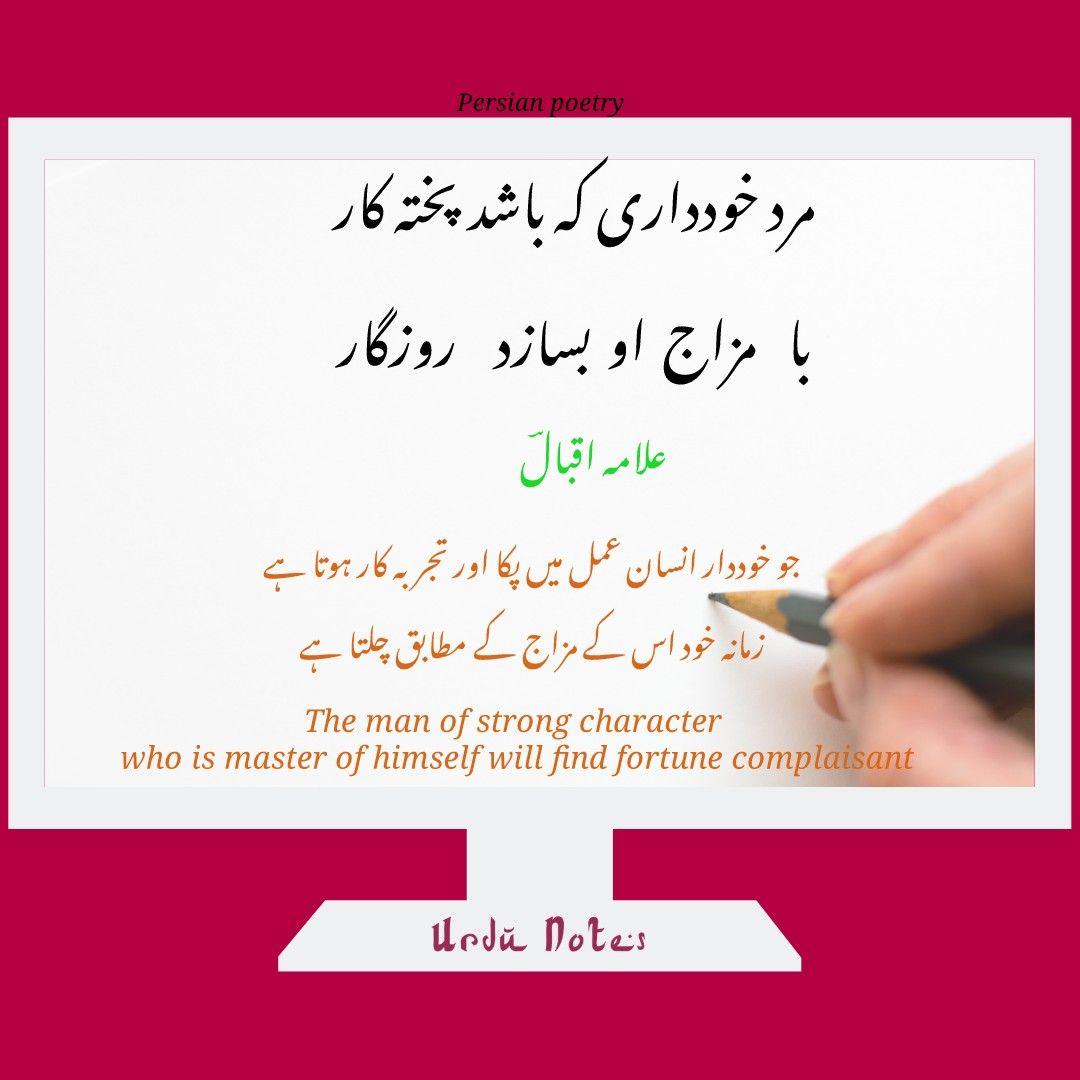 Allama Iqbal Persian Poetry With English Translation Poetry Words Persian Poetry Sufi Poetry