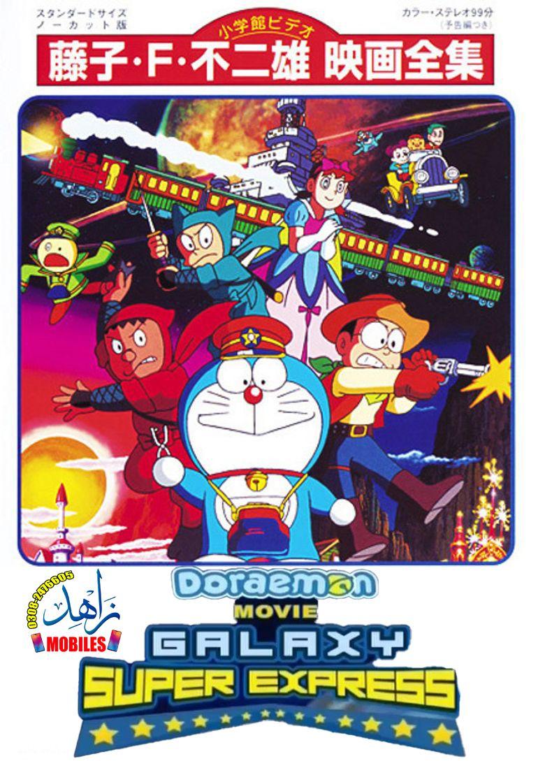 Doraemon movie galaxy super express 1996 hindi dubbed