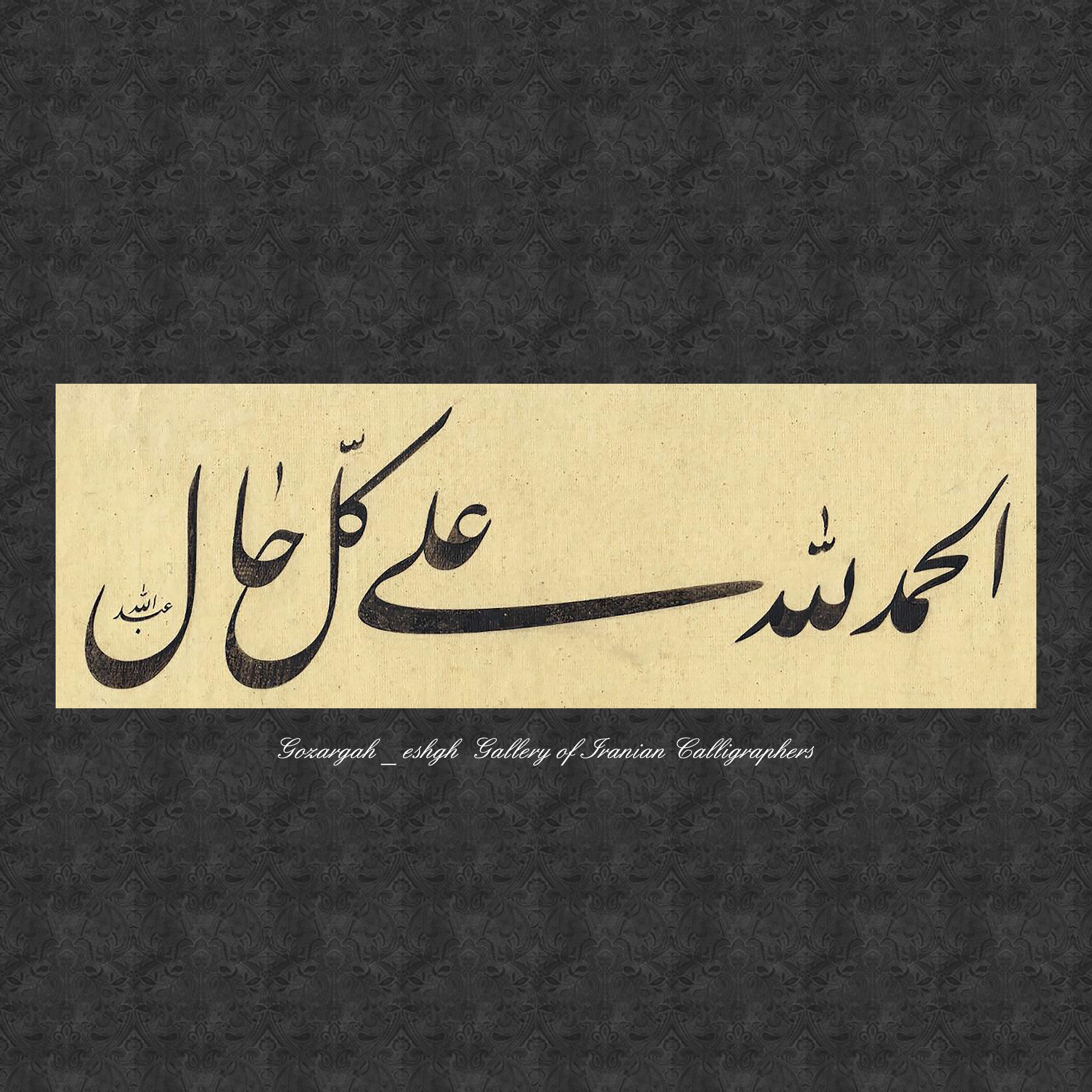 الحمدلله علی کل حال Calligrapher Eshgh Arabic Calligraphy
