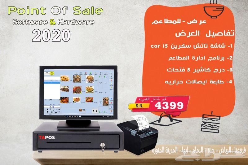 للتواصل و الاستفسار اتصال واتس 0533007658 0533002139 Riyadh Saudiarabia Abha Jeddah Dammam Securitycamer Electronic Products Pos Computer Monitor