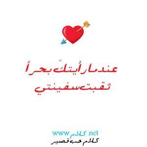 كلام حب قصير شعر حب وغزل قصير للحبيب مكتوب علي صور Love Words Arabic Quotes Words
