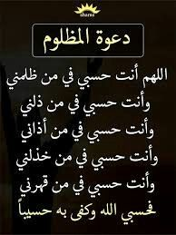 حسبي الله ونعم الوكيل Islam Facts Islamic Quotes Quran Islamic Teachings