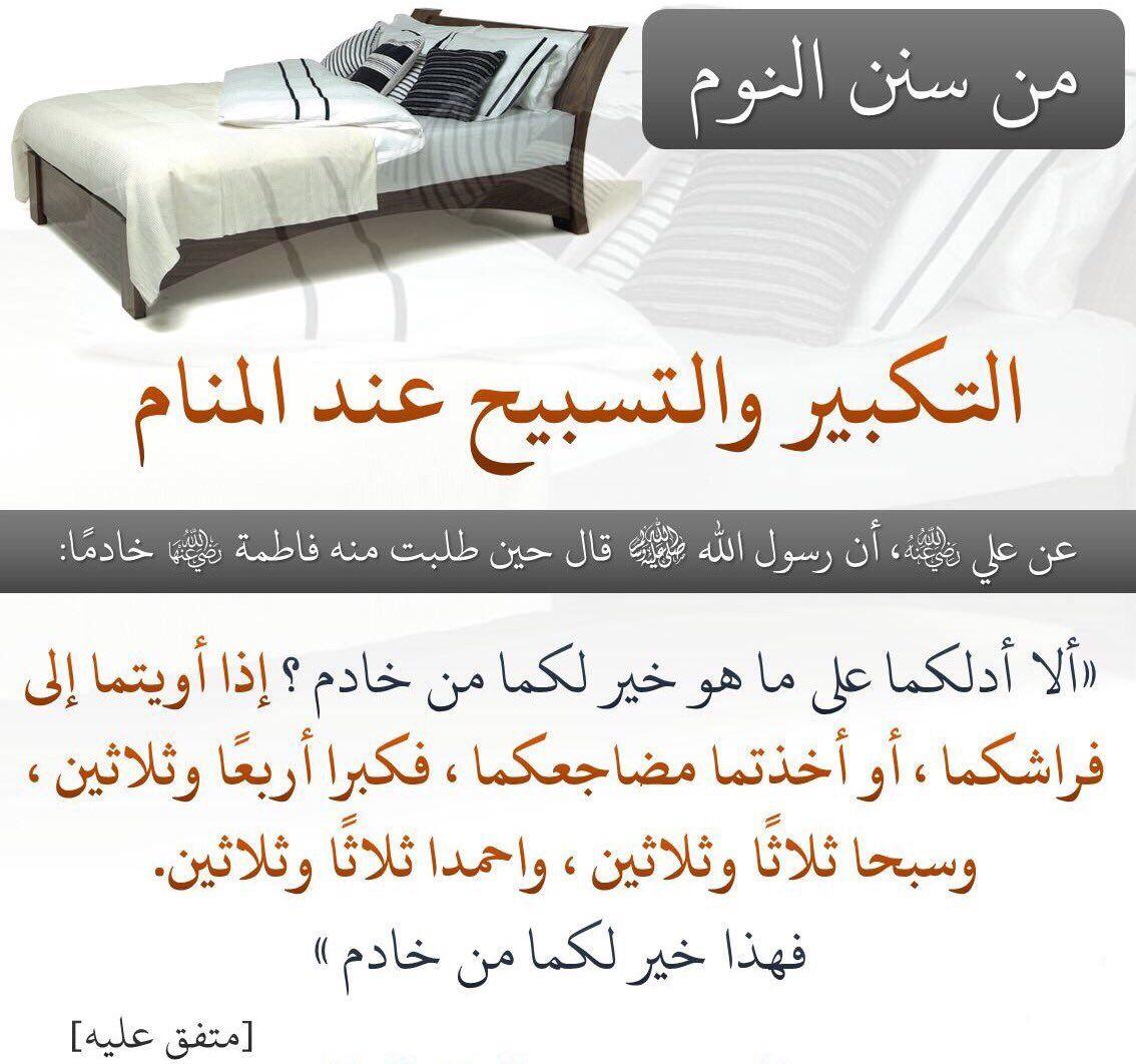من سنن النوم Quran Muslim