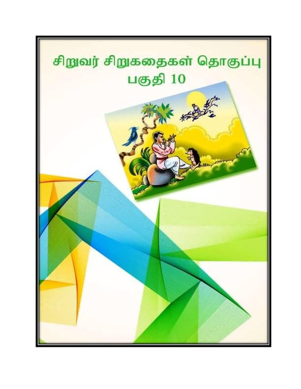 tamil story books online free