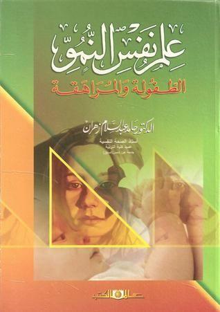أفضل كتب علم النفس للدكتور حامد عبد السلام زهران Books Book Club Books Good Books