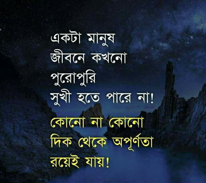Pin By Akash Kumar On Positive Bangla Quotes Love Quotes