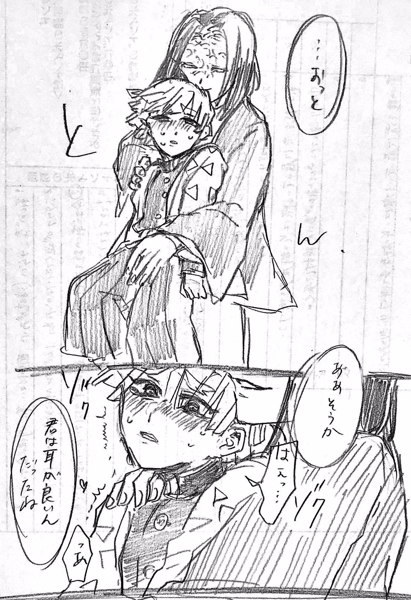 勾おじさん on twitter anime boyfriend anime demon slayer anime