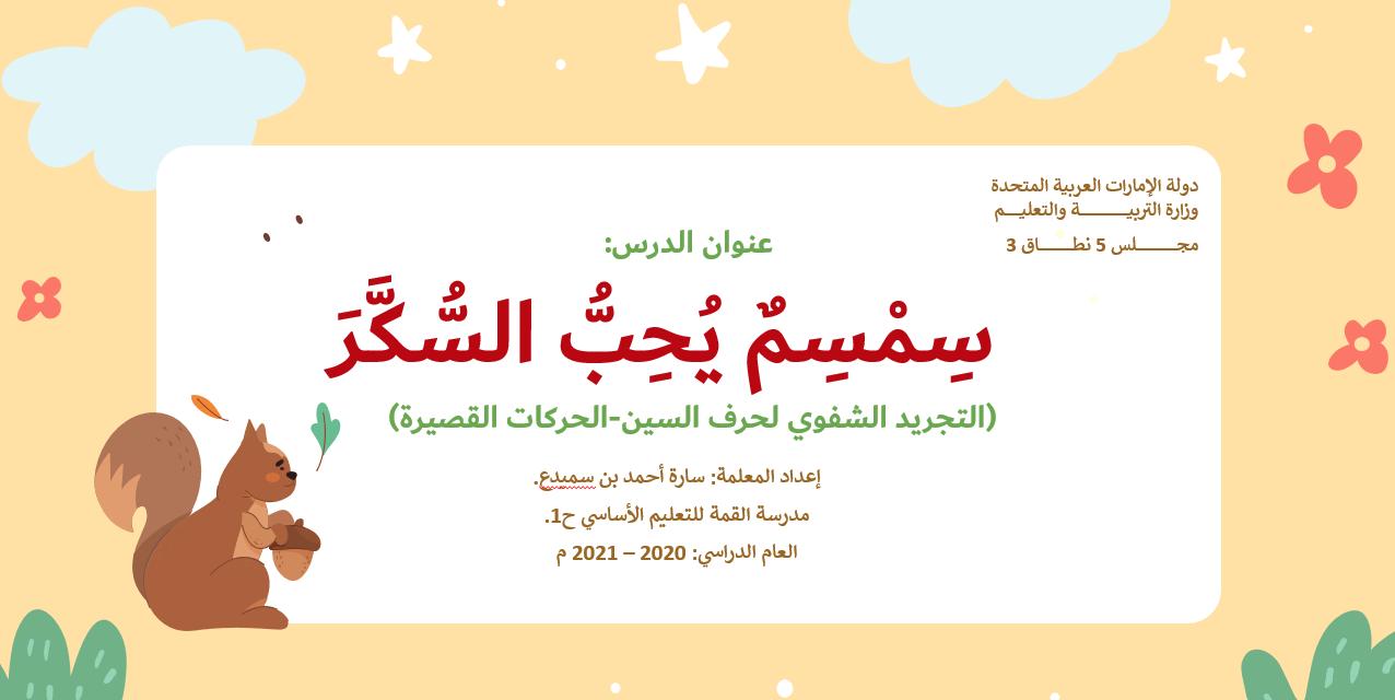 التجريد الشفوي سمسم يحب السكر الصف الاول مادة اللغة العربية بوربوينت