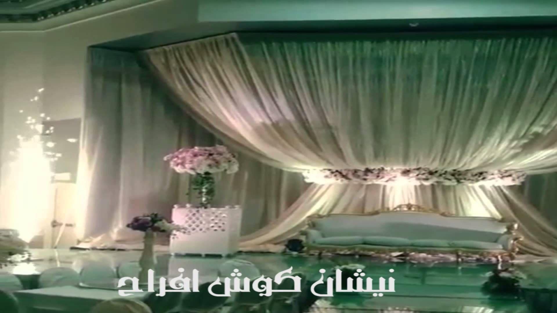 نيشان كوش افراح موقع افراحكم Home Decor Decor Home