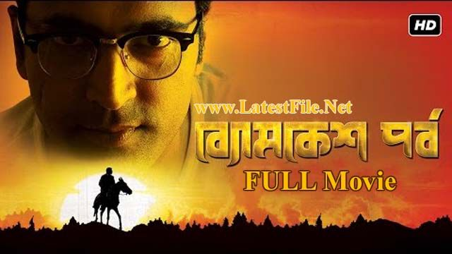 8 PM Murder Mystery Love Bengali Movie Hd Video Songs Download