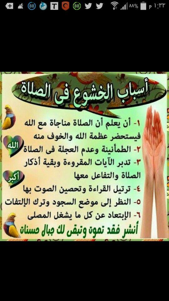 خشوع لله Islam Hadith Hadith Islam