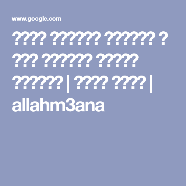 دعاء الشفاء للمريض و فضل زيارته ورقية الشفاء الله معنا Allahm3ana Math Arabic Calligraphy Calligraphy