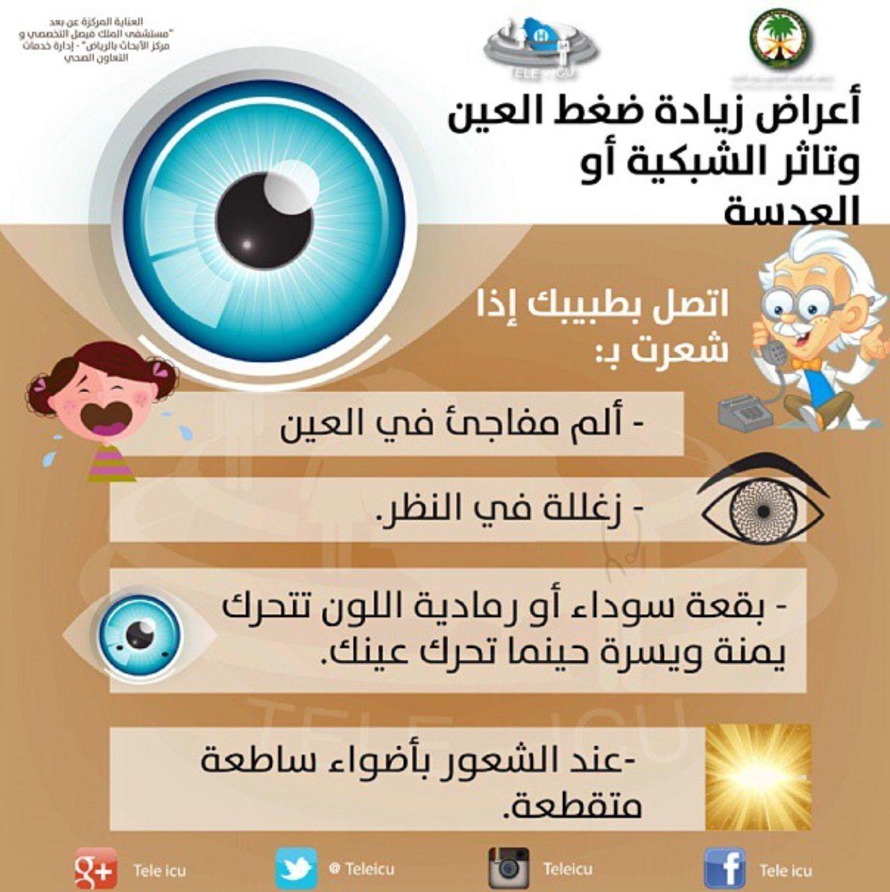 أعراض زيادة ضغط العين How To Stay Healthy Health Care Beauty Health