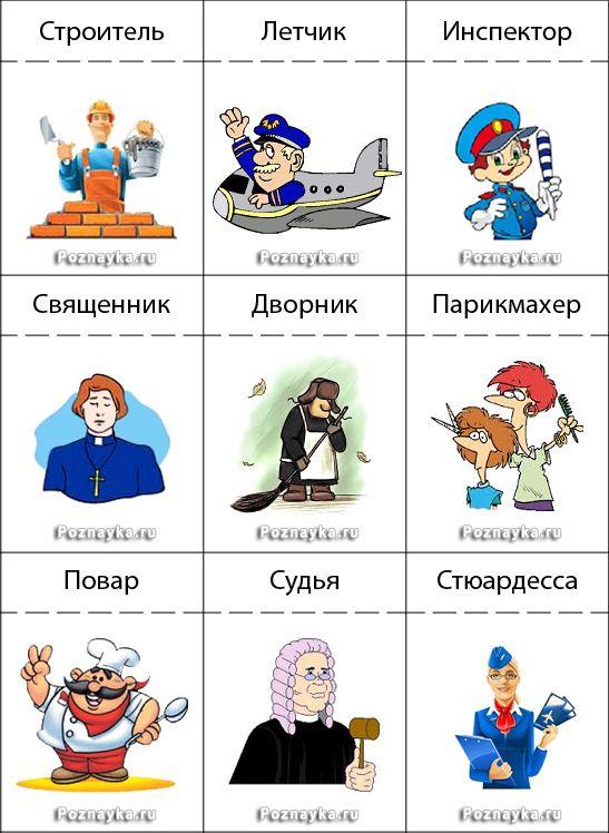 Профессии в картинках с названиями