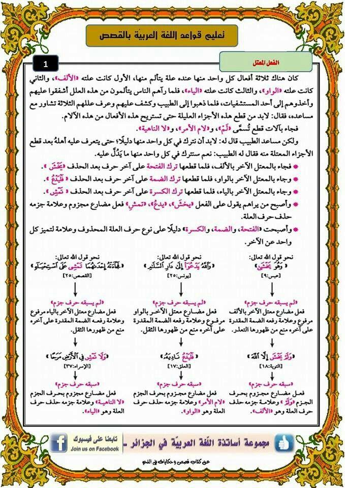 Pin By 루가야 On Arabic Arabic Language Learn Arabic Language Learning Arabic