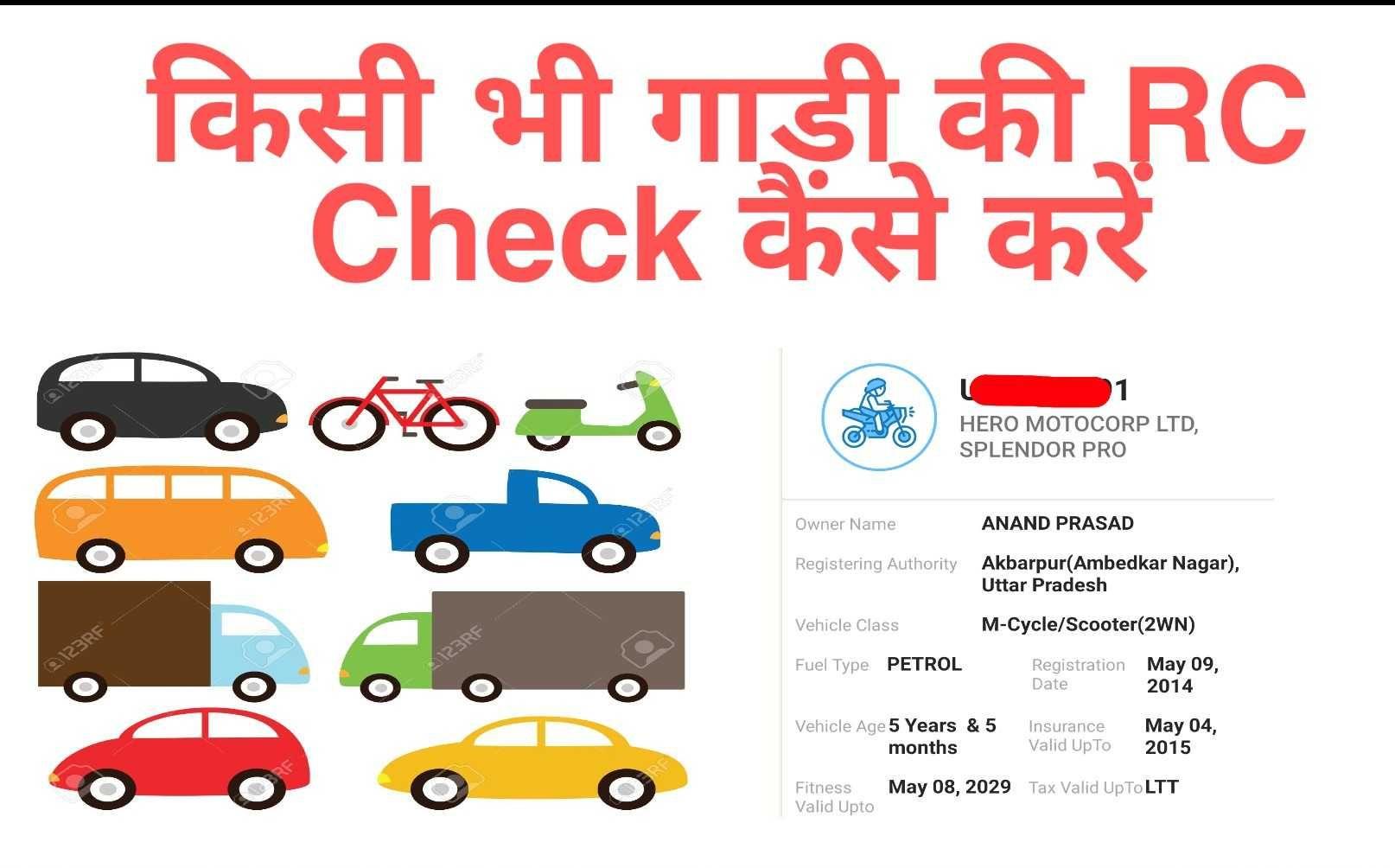 RC क्या है गाड़ी का Registration Certificate Check कैसे