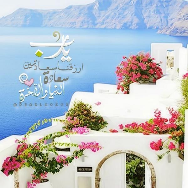 Doua دعاء يارب ارزقنا سعادتين سعادة الدنيا والآخرة Islamic Pictures Instagram Posts Anime Wallpaper