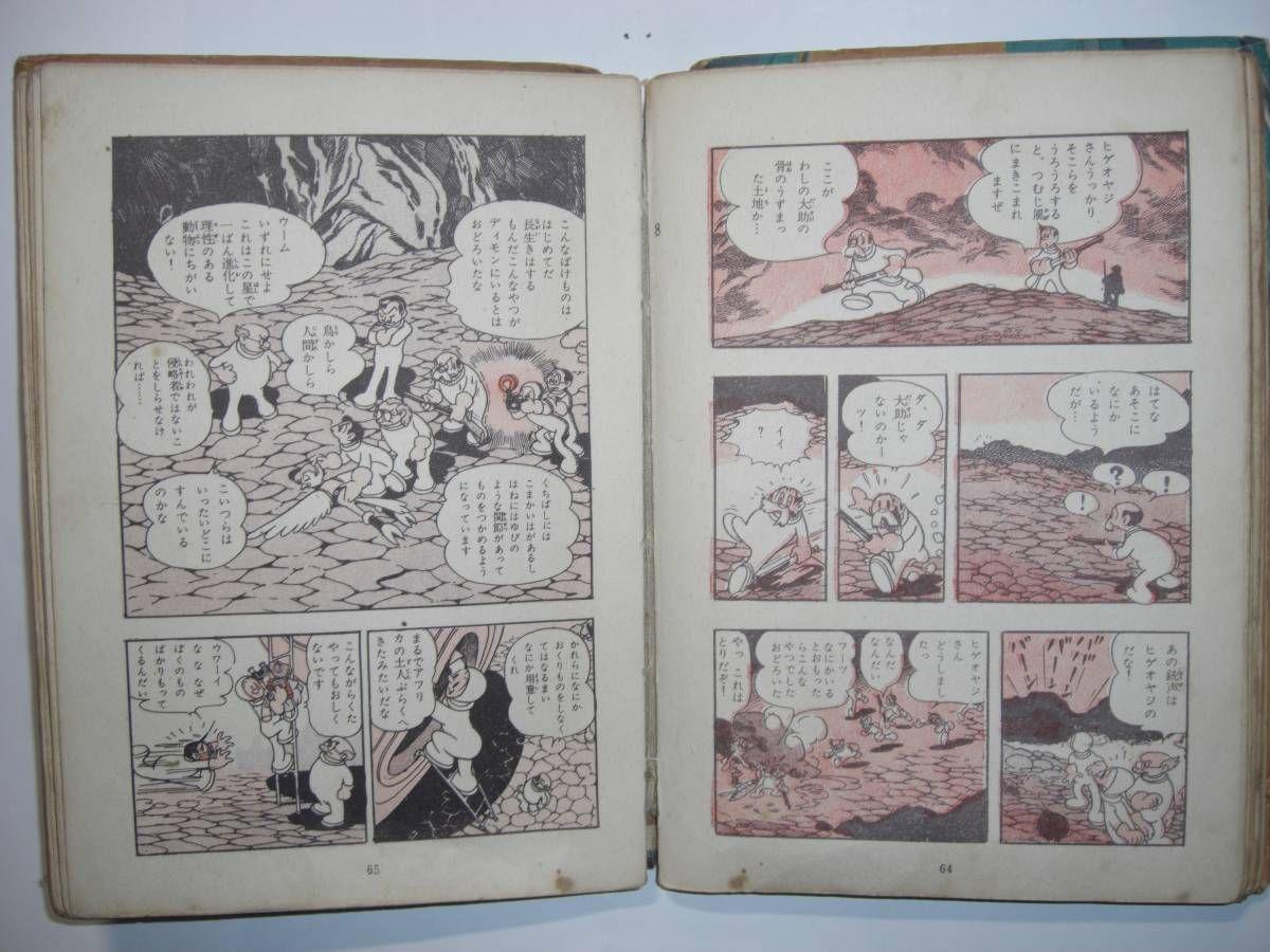 貴重 鈴木出版 ロック冒険記 2 ...