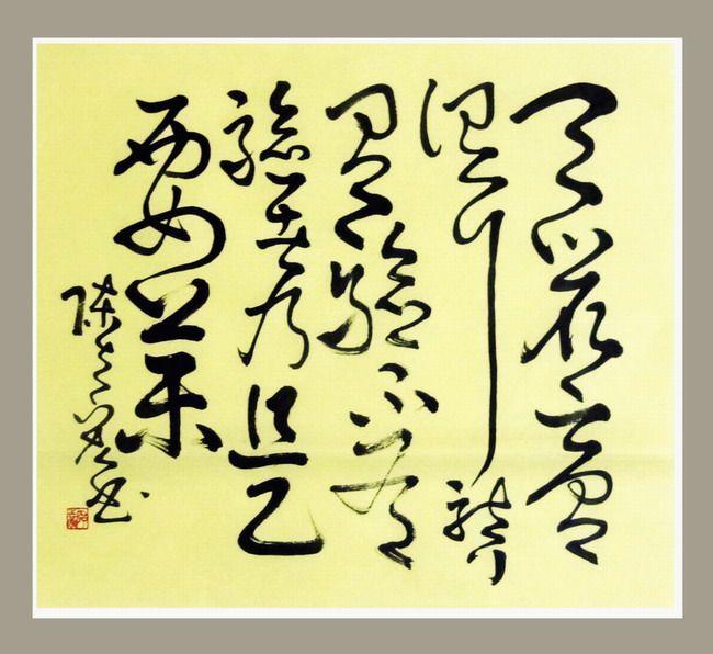 書法草書---王羲之十七帖--9.天鼠膏帖