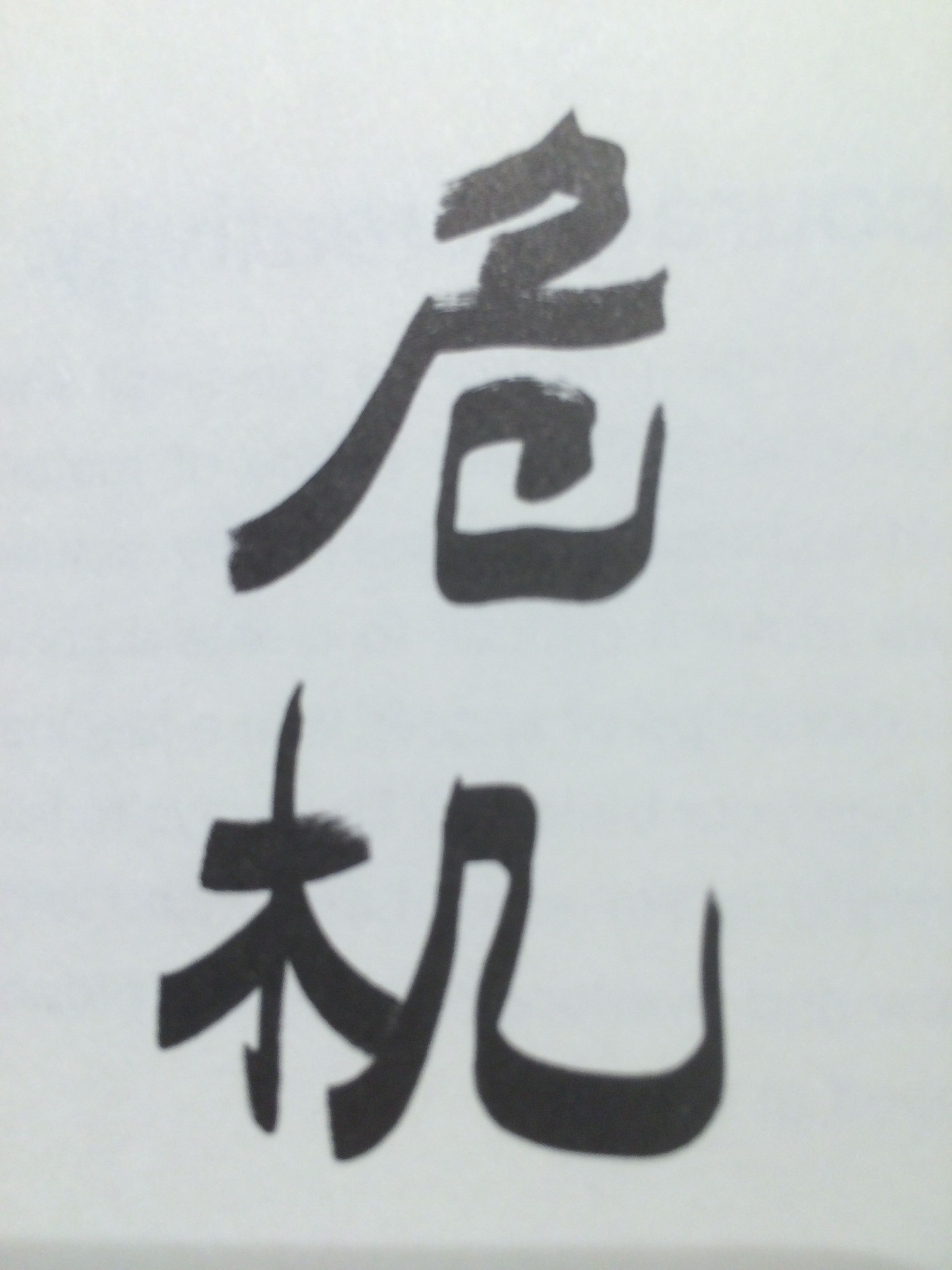 The Chinese Symbol For Crisis Comprises Of Two Characters Danger