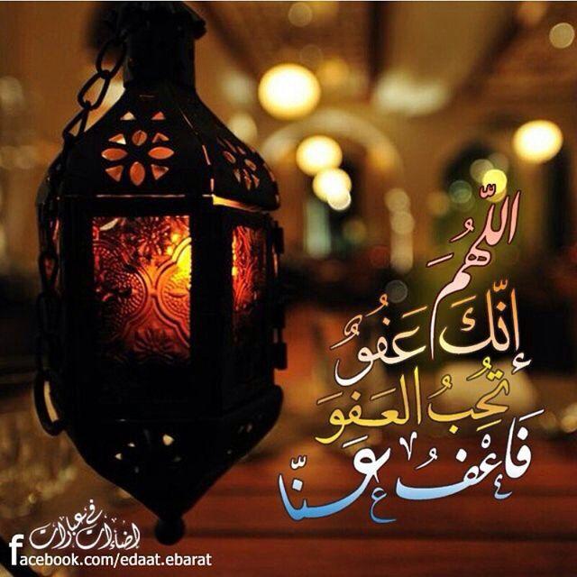 Pin By Soran Rawandze On Know Islam Ramadan Decorations Ramadan Quotes Islamic Pictures