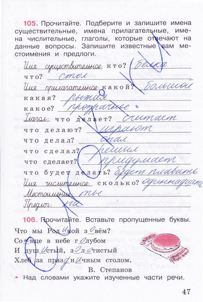 Скачать готовые домашние задания 4 класс без вирусов регистрации и смс по русскому языку рамзаева