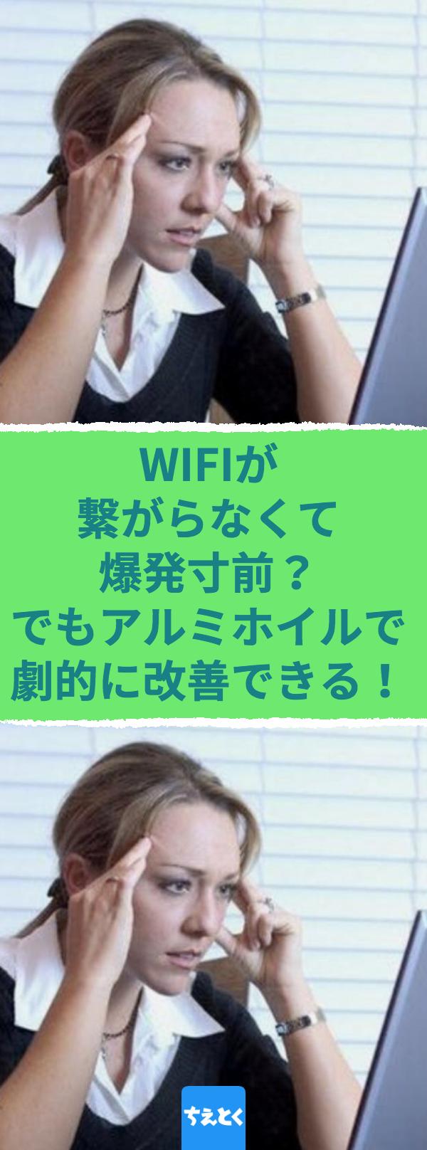 ホイル wifi アルミ