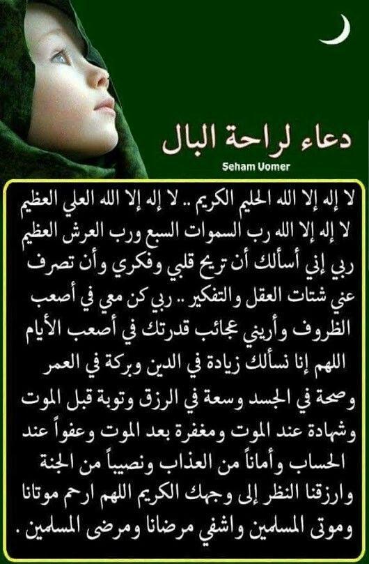 دعاء الراحة Islam Beliefs Islamic Inspirational Quotes Islamic Phrases
