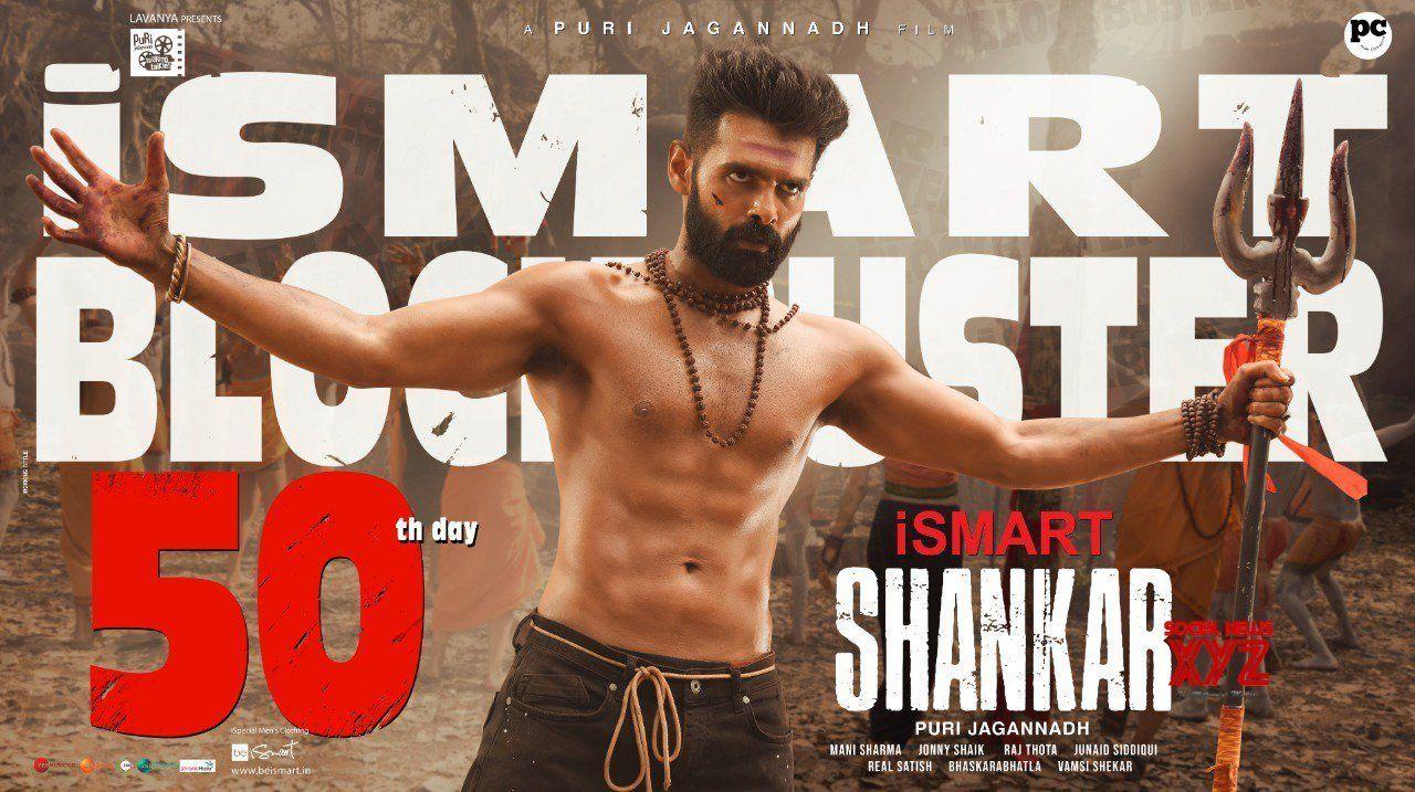 Image result for ismart shankar blockbuster poster