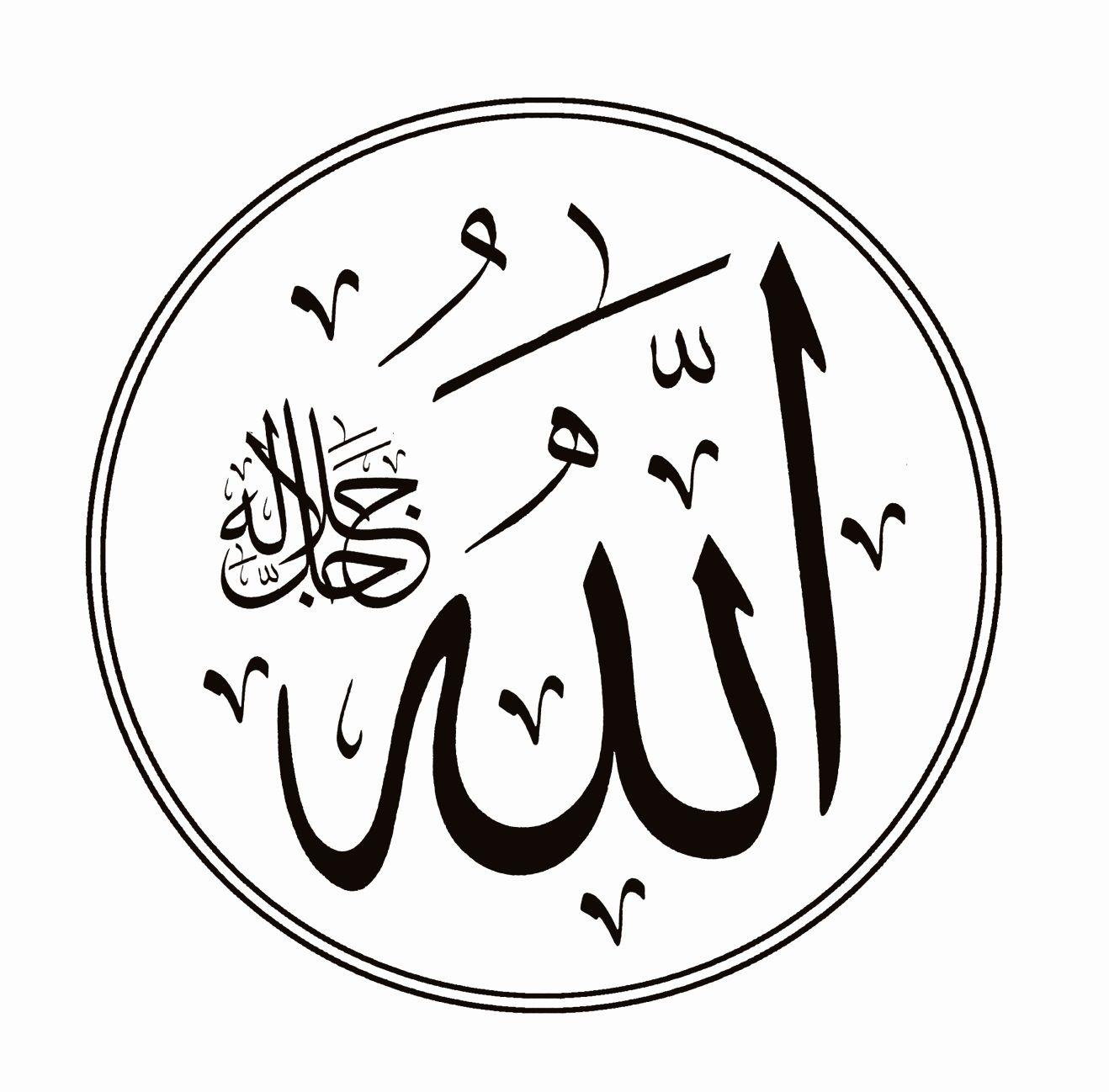 Free Islamic Calligraphy Allah 2 White di 2020 (Dengan