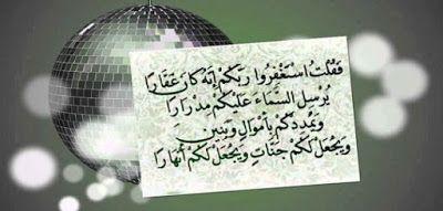 Together To The Paradise Forms Of Forgiveness صيـغ الاستغفار وفوائده Forgiveness Ramadan Blog